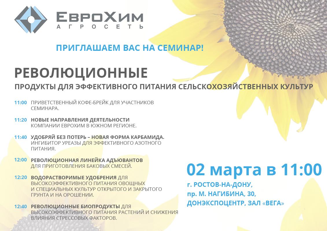 Приглашение на семинар от ЕвроХим